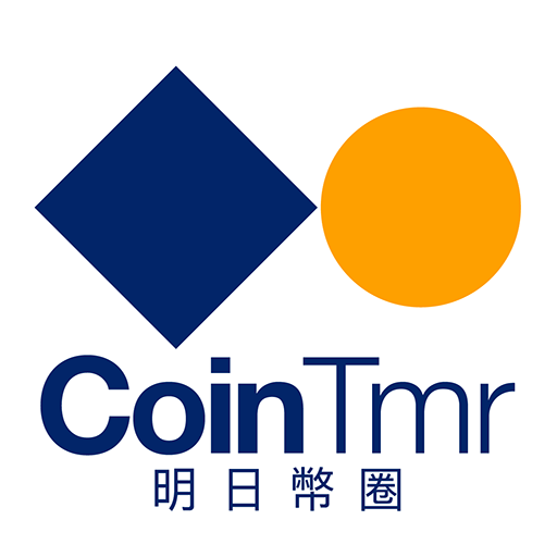 CoinTmr《明日幣圈》