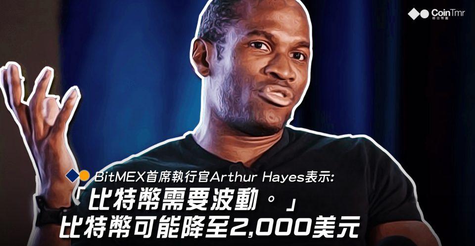 BitMEX首席執行官Arthur Hayes表示比特幣可能降至2,000美元- CoinTmr
